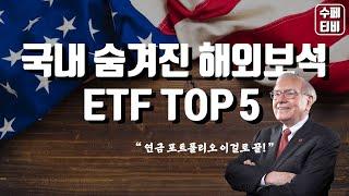 QQQ 같은 해외 ETF TOP 5, 국내에 숨겨진 보…