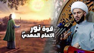 نور الإمام المهدي (ع) | الشيخ زمان الحسناوي