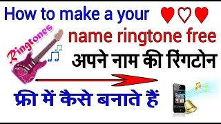 How to Make a Name Ringtone with Your Name Online apne naam ki ringtone kiyse banate he hindi urdu