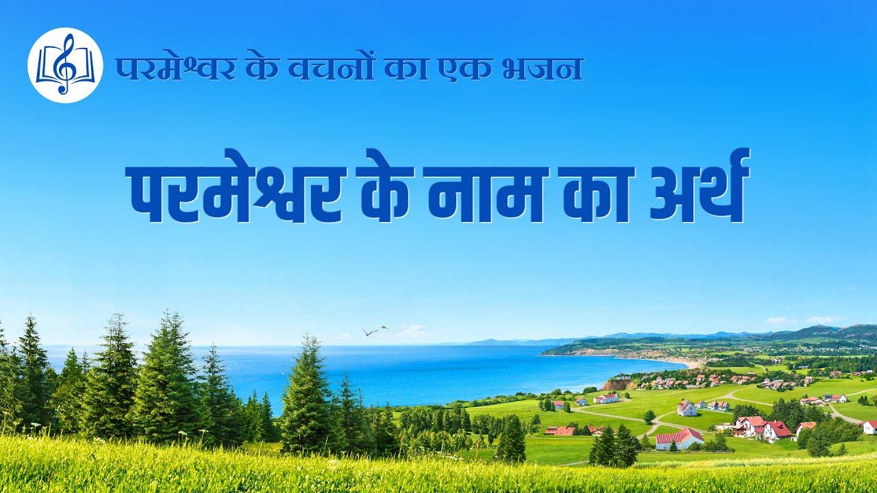 परमेश्वर के नाम का अर्थ | Hindi Christian Song With Lyrics