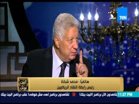 البيت بيتك - المواجهة النارية كاملة بين مرتضى منصور مع محمد شبانة وتراشق الألفاظ على الهواء