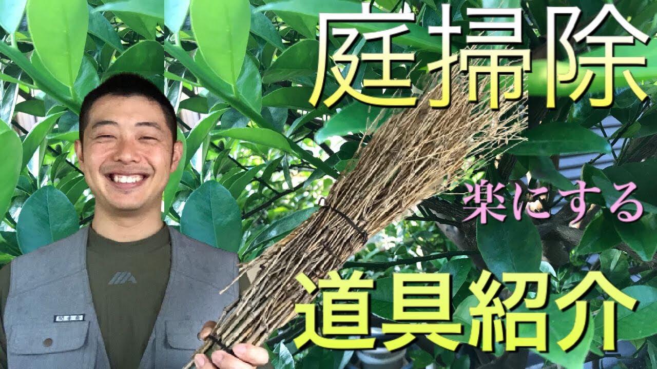 庭掃除に必要な道具を解説する動画をあげました!