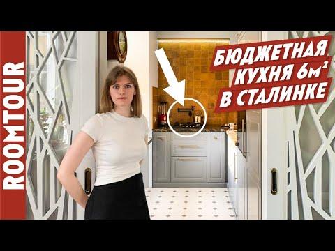 ГЕНИАЛЬНАЯ экономия на кухне! Кухня в сталинке 6 м2. Дизайн интерьера. Обзор кухни. Рум тур 207.