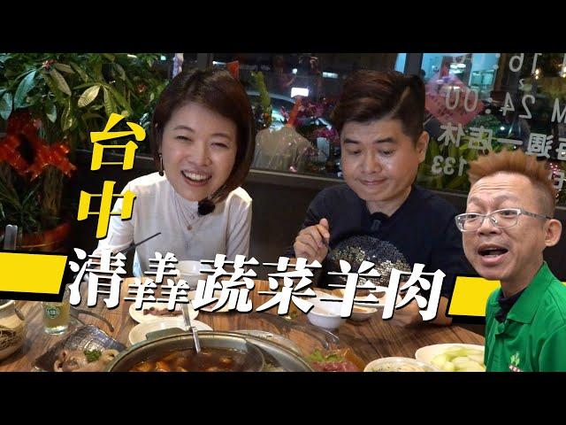 【清羴蔬菜羊肉】台中麻辣羊肉爐鴛鴦鍋 帶大家來吃當日現宰溫體全羊大餐啦!