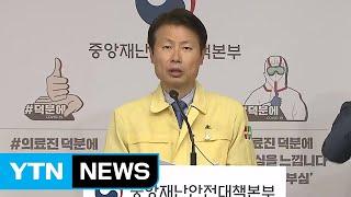 중앙재난안전대책본부 브리핑 (5월 28일) / YTN