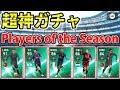 #339【ウイイレアプリ2019】超神ガチャ!!!ラインナップ半端ない!!Players of the Season!!