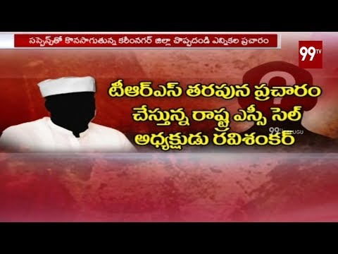 Special Focus on Karimnagar TRS Candidate for Telangana