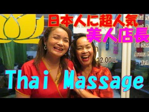 Thai Massage イオンモールの有名店サバーイ 美人店長