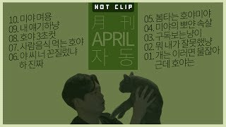 [월간 자동 2018 4월호] 또 내 물 먹냐! / 4월 핫클립 하이라이트