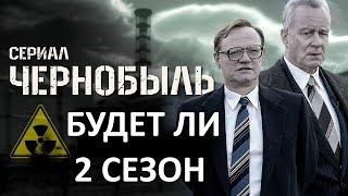 Сериал Чернобыль 2 сезон. Будет ли снят 2 сезон сериала Чернобыль?