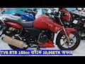 অফার আছে TVS RTR 160 cc বাইক In TVS New Bike Center | Offer 10000TK | Shapon Khan Vlogs