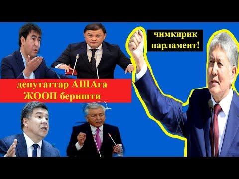"""Тез Көргүлө: Бүгүн Жогорку Кеңеште """"Чимкирик Парламент"""" Атамбаевге ЖООП беришти"""