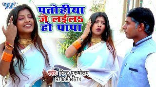 आ गया Pintu Purushottam,Rupam Bharti का सबसे हिट गाना 2019 | Patohiya Je Laila Ho Papa