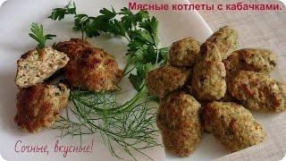 Сочные, нежные и вкусные мясные котлеты с кабачками.