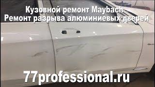 Кузовной ремонт Майбах (Maybach)  Ремонт разрыва алюминиевых дверей