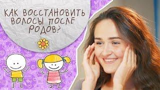 Как восстановить волосы после родов? [Супермамы]
