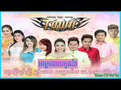 Ah Tro Ngol Kon Pa, អាត្រងោលកូនប៉ា, Khem, Town Cd Vol 92 [full Album]