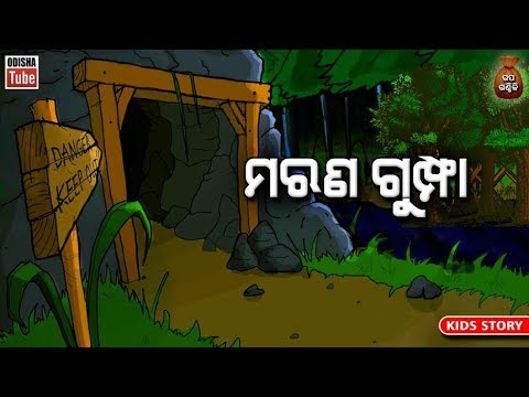 Odia Gapa | ମରଣ ଗୁମ୍ଫା | Marana Gumpha | Gapa Ganthili