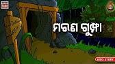 Motu patlu in Odia Sambalpuri Episode #4 Scratch Video - YouTube