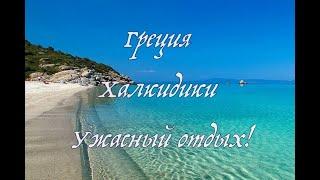 Греция. Халкидики. Ужасный отель,  ангина и прочие прелести