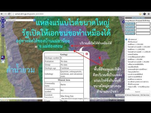 เปิดแผนที่สมบัติใต้แผ่นดินไทย ตอนที่ 014 แหล่งแร่แบไรต์ ทิศใต้ของแม่ลาน้อย จ แม่ฮ่องสอนfinal