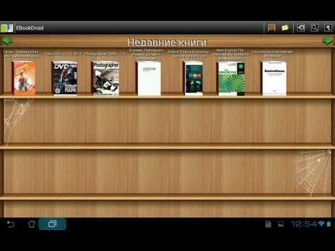 Обзор EBookDroid для Android