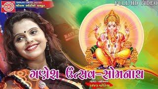 Kajal Maheriya ||Ganpati Utsav Live 2017 ||Somnath ||Full HD