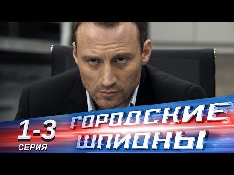 Городские шпионы | 1-3 серии | Русский сериал - Видео онлайн