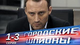 Городские-шпионы-1-3-серии-Русский-сериал