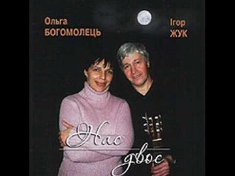 Olga Bogomolets - Slova (Nas Dvoe)