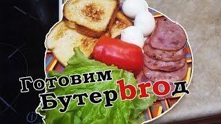 Простые вкусные бутерброды, как приготовить рецепт