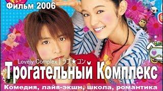 Трогательный комплекс, Япония, Комедия, Романтика, Русская озвучка
