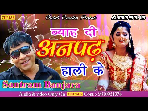 Byah Di Anpadh Hali Ke | Santram Banjara  | Super Hit Dj Song# New Haryanvi Songs 2018