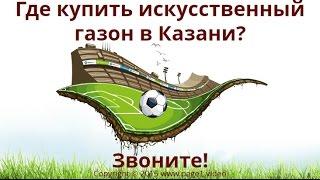 Купить искусственный газон Казань(Купить искусственный газон Казань - Где купить искусственный газон в Казани? Звоните! Если вы ищете, где..., 2015-08-08T17:41:36.000Z)