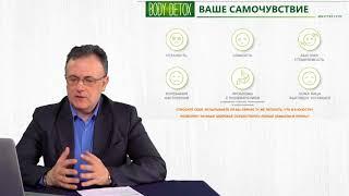 Сергей Чудаков.  BODY DETOX от NUTRILITE