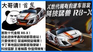 犽霸 X(R8-X/스펙터 X)第一台金框傳說車登場!基本零件與大改試跑帶你認識新車的強大!│跑跑卡丁車【爆哥Neal】