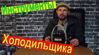 Курсы холодильщиков подробно 4!!!!/  Инструменты Холодильщика
