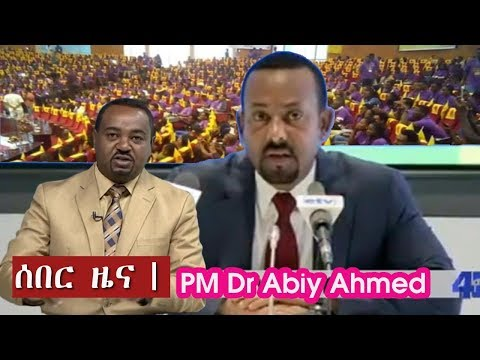 EBC Breaking Daily News February 26 2019 PM Dr Abiy Ahmed