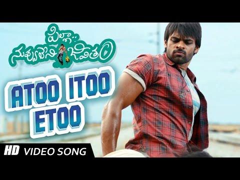Atoo Itoo Etoo Video Song || Pilla Nuvvu Leni Jeevitam || Sai Dharam Tej, Regina Cassandra