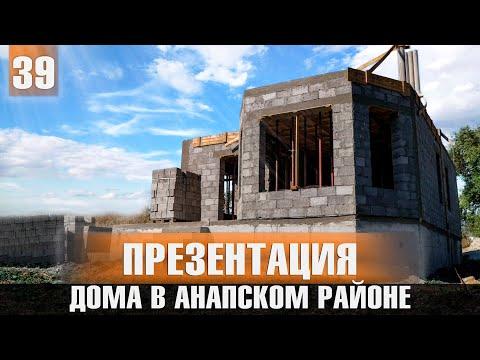 Презентация частных домов. Проект дома Биг Бэн. Дом Бунгало проект. Дома в Анапском районе