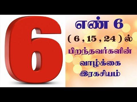 number 6 numerology life path in tamil | 6,15,24 ல் பிறந்தவர்களின் எண்கணித பலன்கள்.