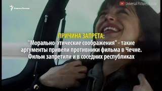 Запрещенные в Чечне фильмы