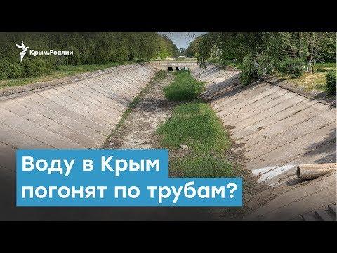 Воду в Крым погонят по трубам? | Крымский вечер