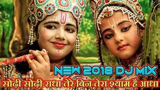 Video Sodi Sodi Radha Tere Bin Tera Shyam Hai Aadhaaa(New 2018 Mix)By Dj Sachin Production download MP3, 3GP, MP4, WEBM, AVI, FLV Oktober 2018