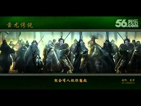 Song: The Legacy of Chiyou : 蚩尤传说
