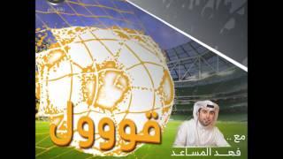 احمد العصيمي: نظام الاتحاد الآسيوي لا يفصل في الوضع القانوني لطلب الأندية في عدم اللعب في ايران
