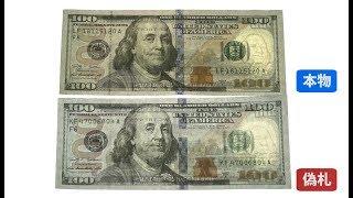 偽100米ドル紙幣:「見分けるポイントは?」 専門家に聞く