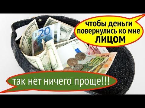 Деньги повернутся к вам лицом!