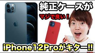 iPhone 12 Proがやっとキター!おすすめiPhoneケースも紹介していくぞー!