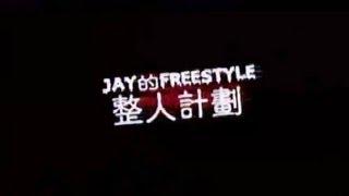 周杰倫 20131004 娛樂百分百 JAY的FREESTYLE整人計劃 浪花兄弟 Darren 我家也有大明星